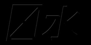 A Feng Shui sign.